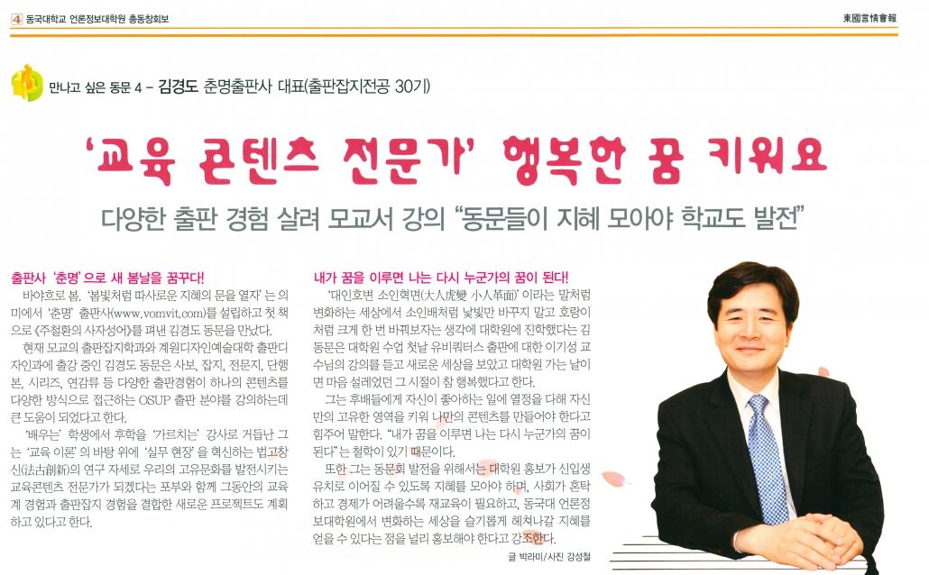 김경도_동국대총동문신문