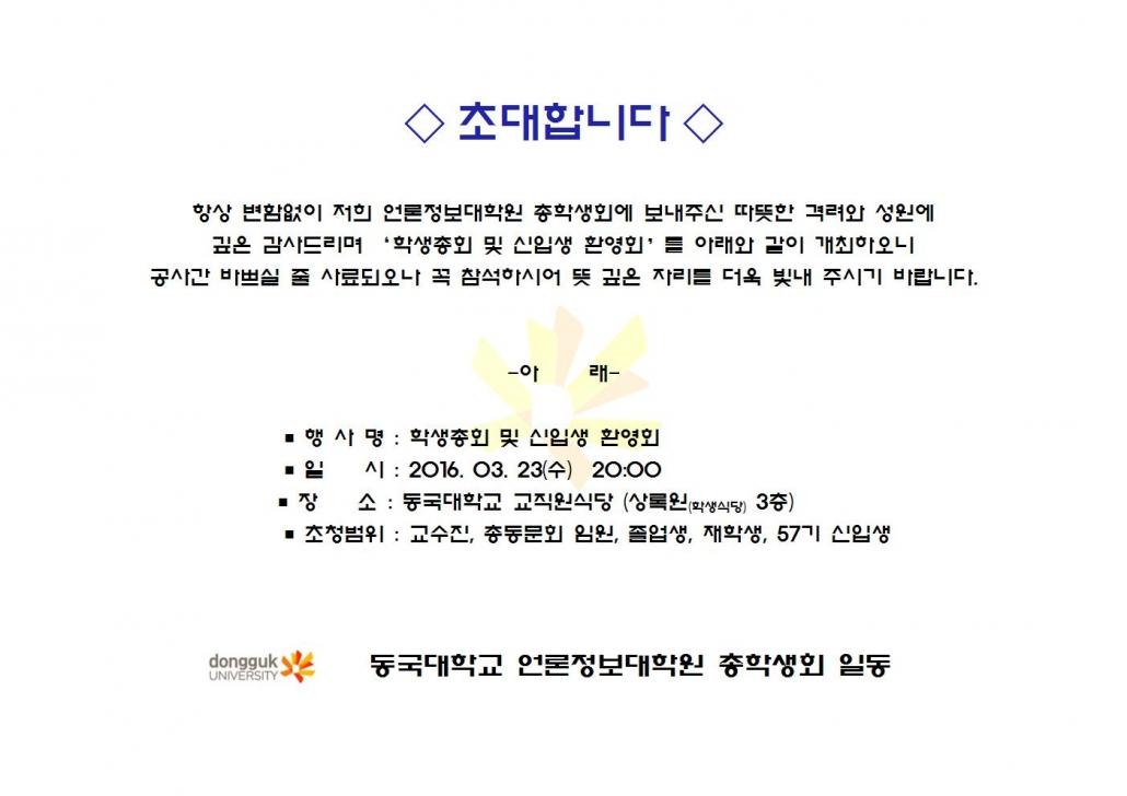 언론_2016-1 총학생회 및 신입생 환영회 초대장001