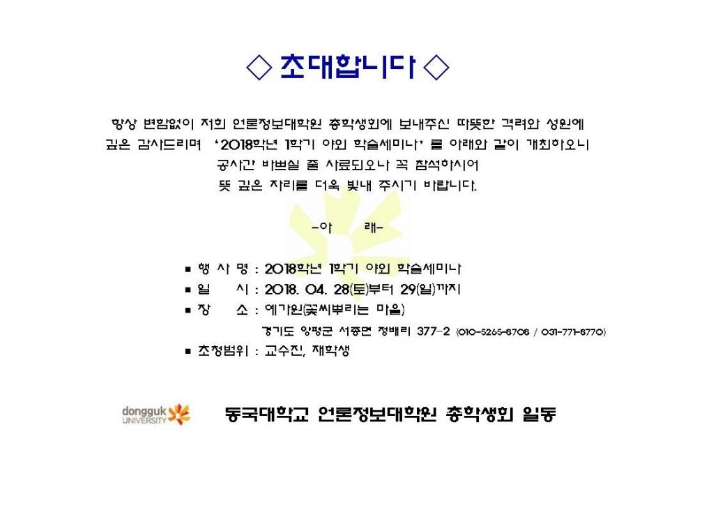 2018-1 야외학술세미나 안내
